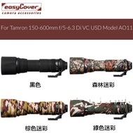【eYe攝影】easyCover 金鐘罩 Tamron 150-600mm f/5-6.3 A011 砲衣 炮衣 保護套