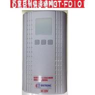 遙控器達人-百業系列快速捲門BT-FD101 電壓220v 改裝倍速特 華耐 三S 斯特樂 格來得 安進 INNO 迅安