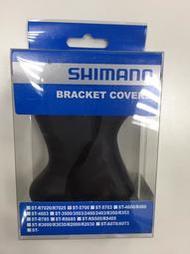 shimano ST-5700 變把套 握把套