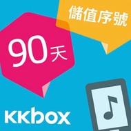 kkbox 90天儲值卡
