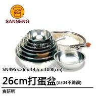 三能-26CM不繡鋼打蛋盆SN4955( 攪拌盆 / 料理盆 / 不繡鋼盆 / SANNENG /現貨+預購 )食研所