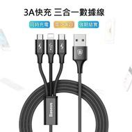 【BASEUS】倍思極速系列三合一1.2M可同充3A快充充電線(黑色)
