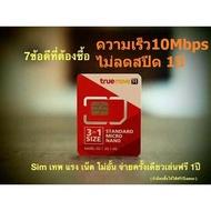 ซิม TRUE ซิมเทพธอร์ ซิมทรู ซิมเน็ต sim True 10mb ไม่อั้น ไม่ลดความเร็ว 10Mbps ตลอด ไม่ลดสปีดนาน 1 ปี