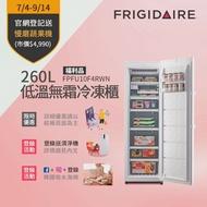 【少量現貨★6/1-6/30送300mo幣★Frigidaire富及第】260L低溫無霜直立式冷凍櫃白 福利品(FPFU10F4RWN)