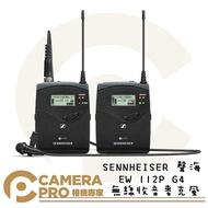 ◎相機專家◎ SENNHEISER 聲海 EW 112P G4 無線領夾麥克風組 mini麥克風 領夾式 無線 公司貨