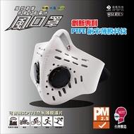 衛風-風系列騎士口罩 W-SERIES MASK(夾鏈袋包裝)尊爵白