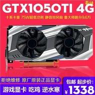 โปรโมชั่น ✔การ์ดจอ GTX1050TI 4GB แการ์ดจอสำหรับเล่นเกมระดับไฮเอนด์ เป็นรุ่นใหม่ ราคาถูก การ์ดจอ การ์ดจอ gtx การ์ดจอกราฟฟิคการ์ด การ์ดจอ low profile