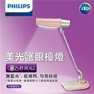 PHILIPS飛利浦 LED美光廣角護眼檯燈(粉)FDS980 贈燈9W燈泡乙顆