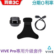HTC VIVE PRO 專用升級套件【請看通知訊息】 【聯強代理】