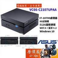 ASUS華碩 VC66-C2107UPAA i7-10700/8G/512G/Win10/迷你主機/原價屋