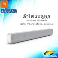 Original Product Xiaomi Mi TV Speaker with Bluetooth ลำโพงบลูทูธ4.2 สำหรับทีวี Xiaomi Mi TV Soundbar Wired And Wireless Bluetooth Audio