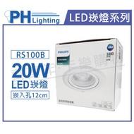 PHILIPS飛利浦 LED RS100B COB 20W 4000K 24度 自然光 全電壓 12cm 投射燈 崁燈 _ PH430815