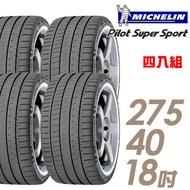 【米其林】Pilot Super Sport PSS 運動性能輪胎_四入組_275/40/18