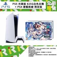 【補貨中】全新 PS5 台灣公司貨 光碟版 825G 白色主機 + PS4 碧藍航線 中文限定版【台中一樂電玩】