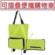 Agrade - (綠色) (透明膠袋包裝) 可摺疊便攜購物車 便攜購物袋 買菜拖車 大容量 可收納購物車 便攜式滑輪購物袋 環保購物袋 輕巧 買菜車