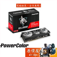 PowerColor撼訊 RX6700XT 12GBD6-3DHL 顯示卡/原價屋【一人限購一套】