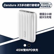 Zendure 快充行動電源 15000mah 45W閃充 可充筆電 帶USB-HUB 擴展塢 PD快充 同時充電