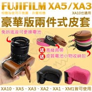【小咖龍】 Fujifilm XA5 XA3 XM1 XA1 XA2 XA10 兩件式皮套 富士 X-A5 X-A3 X-M1 X-A1 XA-2 相機包 相機皮套 保護套 皮套