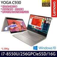 【含稅開發票】Lenovo 聯想 YOGA C930-13IKB 81C4CTO1WW