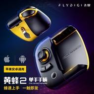 飛智 黃蜂2 蘋果安卓通用 WASP2 無線藍牙 體感功能 金屬背鍵 搖桿可換 IOS ANDROID 手遊 手機 台灣公司貨