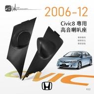 M2s【高音喇叭座】Honda 喜美八代 k12 專用高音座 civic8 專車專用 精準對位 專業安裝|BuBu車用品