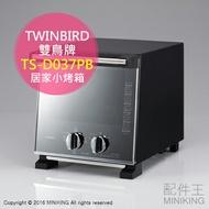 日本代購 空運 TWINBIRD 雙鳥牌 TS-D037PB 小烤箱 烤麵包機 2片吐司 烤吐司 4段火力
