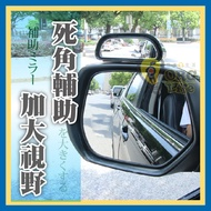 ORG《SD2206》不一樣!大視野 後照鏡 後視鏡 無死角後照鏡輔助鏡 盲點鏡 倒車輔助 鏡輔助後照鏡 輔助後視鏡
