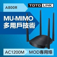 [富廉網]【TOTOLINK】A800R AC1200 超世代WIFI路由器