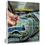 全新現貨/風工房的絢麗費爾島編織:剪開織片的傳統巧技 Steeks>雅書堂58(任選三件免運)