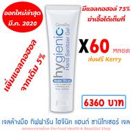 60 หลอด ส่งฟรี พร้อมส่ง (สั่งซื้อยกลัง) เจลล้างมือ กิฟฟารีน ไฮจีนิค แฮนด์ เจล แอลกอฮอล์75% Hygienic Hand Gel Giffarine (75ml.) ใหม่ล่าสุด 2020 เจลล้างมือพกพา