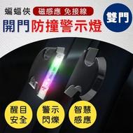 【OMyCar】雙門-蝙蝠俠LED開門防撞警示燈-快(免接線 車門燈 防撞燈 爆閃燈 裝飾燈 追尾燈 迎賓燈)