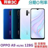 OPPO A9 2020 手機 (4G/128G) (8G/128G) 送 空壓殼+玻璃保護貼