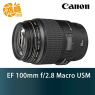 Canon EF 100mm f/2.8 Macro USM 100 F2.8 微距鏡 百微 公司貨【鴻昌】