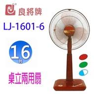 良將 LJ-1601-6  16吋桌立兩用扇(顏色隨機出貨)
