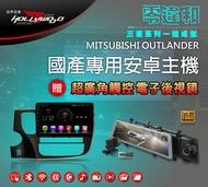 [到府安裝]MITSUBISHI OUTLANDER 2014-2018 專用四核導航影音安卓主機贈9.88吋超廣角觸控電子後視鏡