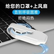 新款口罩風扇USB智能防霧霾風扇代替呼吸閥兒童迷你口罩風扇【七號小鋪】