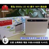 華為 B593s-22 4G wifi 網卡路由器 無線分享器 b315s-607 e5186 b593 b310