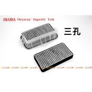 (VAG小賴汽車)Skoda Octavia Superb Yeti 空調濾網 外置 三孔 濾網 全新