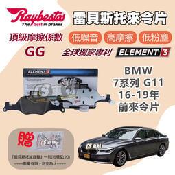 CS車材 - Raybestos 雷貝斯托 適用 BMW 7系列 G11 16-19年 25900 前 來令片 煞車系統