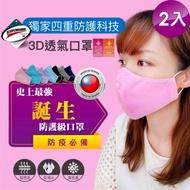(2入) 台灣製 四層防護抗菌口罩 3M防潑水技術 日本大和抗菌 透氣舒柔布