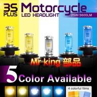 🔱Mr king🔱 熱銷 新款 3S LED 升級款 汽機車 通用 LED 大燈 H4 3S PLUS