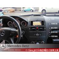 破盤王/岡山╭賓士 C-Class W204 專用觸控式螢幕主機╭ DVD 數位 導航 藍芽 倒車顯影