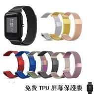 新款米蘭錶帶AMAZFIT米動手錶青春版米蘭錶帶