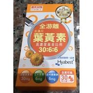 日本味王2019視界專科HA葉黃素 日本味王金盞花葉黃素晶亮膠囊 (30粒/盒)*6盒