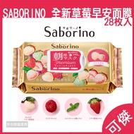 早安面膜日本 BCL SABORINO 草莓香味 奢華版 金色包裝 面膜 28入 抽取式 快速完成臉部呵護 限量