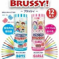 現貨 日本製 UFC BRUSSY 兒童牙刷12入