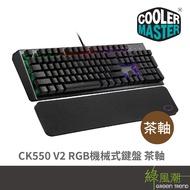 COOLER MASTER 酷碼科技 CK550 V2 電競鍵盤 有線 RGB 機械式 茶軸 中刻