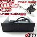 ☆酷銳科技☆JEYI佳翼USB 3.1 前置面板擴充+帶19pin Pci-e擴充卡/U108+GB23免運費組合