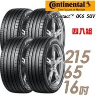 【馬牌】UC6 SUV_215/65/16吋 舒適操控輪胎_送專業安裝 四入組(UC6S)