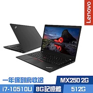 Lenovo T490 14吋商務筆電 i7-10510U/MX250/8G/512G PCIe SSD/ThinkPad/Win10 Pro/一年保
